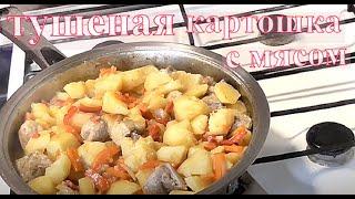 Тушеная картошка Картошка с мясом и овощами на сковороде