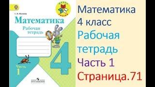 Математика рабочая тетрадь 4 класс  Часть 1 Страница.71  М.И Моро