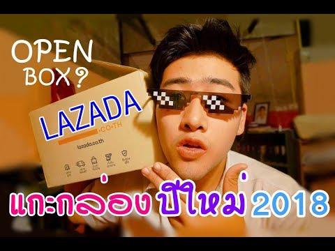 OPEN BOX? : แกะพัสดุปีใหม่!! จาก LAZADA 2017 | KHAW OAT