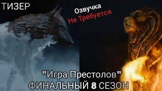 Игра Престолов 8 сезон Тизер / Game of Thrones Season 8 Teaser