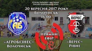 LIVE Кубок України з футболу. Агробізнес Волочиськ - Верес Рівне
