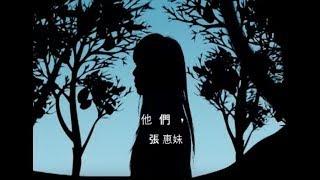 張惠妹 - 他們 (完整版MV)