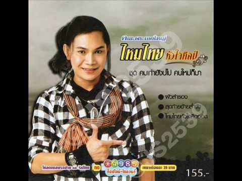 รวมเพลง ไหมไทย  หัวใจศิลป์ ชุดที่2 (HD)