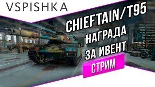 Chieftain/T95 - Награда за Ивент