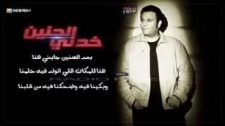 خدني الحنين   محمد فؤاد