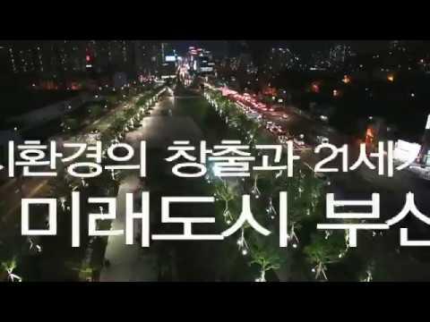 부산 송상현광장 조성사업 홍보영상