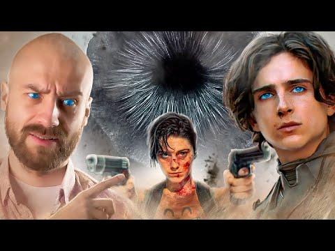 ДЮНА - Половина фильма за полный ценник