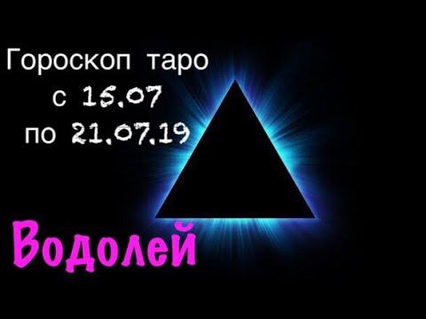 Водолей _ гороскоп на неделю с 15.07 по 21.07.19 _ Таро прогноз