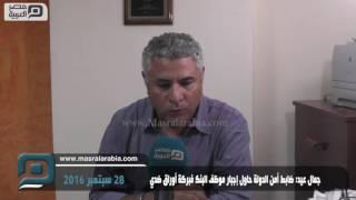 مصر العربية | جمال عيد: ضابط أمن الدولة حاول إجبار موظف البنك فبركة أوراق ضدي