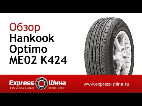 Buy hankook optimo k406 tyres online with prices starting from only $124. Customers tell us they save on average $347. Free tyre roadside assistance and car clean.