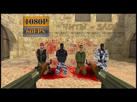 Counter Strike Source Коды Читы чит коды, nocd, nodvd