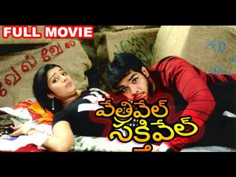 """Vetrivel Sakthivel"" | Sathyaraj , Kushboo | Tamil Full Film || Latest Telugu Movies"