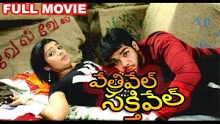 """Vetrivel Sakthivel"" 