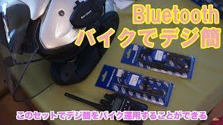 KTELのヘッドセットとアイコムIC-DPR7BTならバイクでデジタル簡易無線を楽しめる 【Bluetooth接続】
