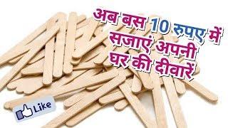 9 Best Popsicle Stick Diwali Decoration Ideas I Wall Decor I Creative Diaries