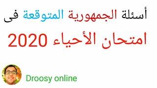 أسئلة جريدة الجمهورية المتوقعة فى امتحان الأحياء غدا 2020