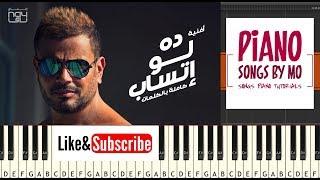 تعليم عزف اغنية عمرو دياب ده لو إتساب بيانو - Amr Diab - Da Law Etsab Piano