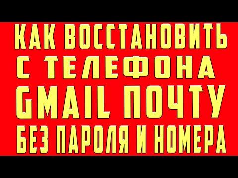 Как Восстановить Почту Gmail | Как Восстановить Аккаунт Google Почтовый Ящик Gmail C Телефона и ПК