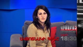 Kisabac Lusamutner anons 24.03.16 Avtotnaki Gine