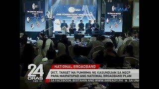 24 Oras: DICT, target na pumirma ng kasunduan sa NGCP para maipatupad ang National Broadband Plan