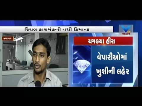 Diamond traders happy with increased demand for real Diamond | VTV Gujarati