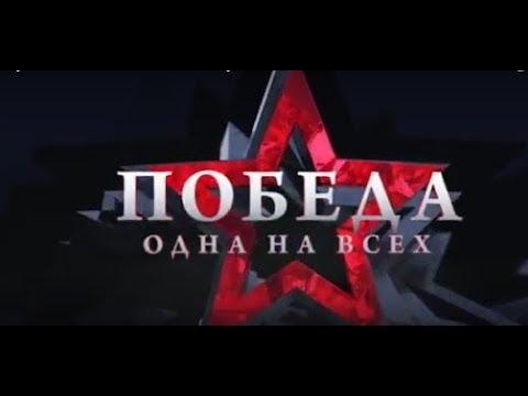 Концерт 9 мая  в Киеве: Победа.  Одна на всех!  ТВ канал Интер   2018
