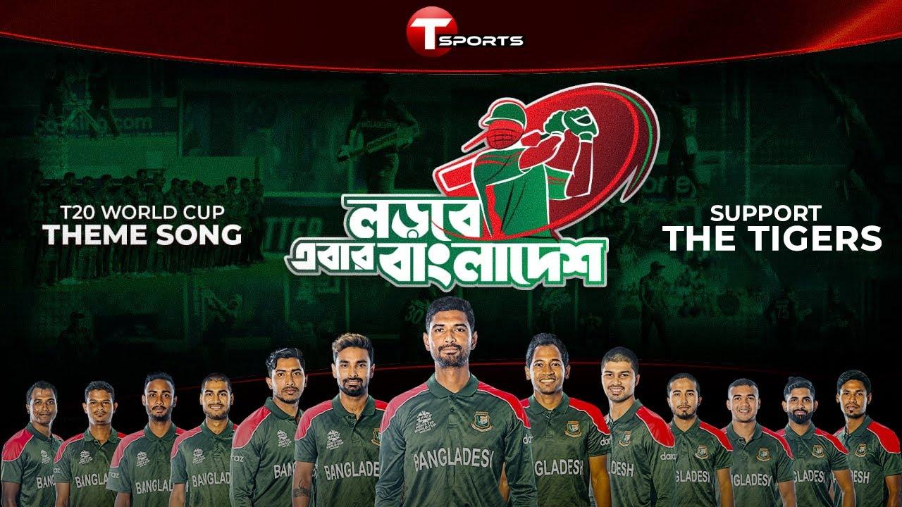 লড়বে এবার বাংলাদেশ | Lorbe Ebar Bangladesh | T20 World Cup Theme Song | 2021