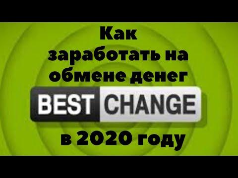 Как заработать на обмене денег в 2020 году. Заработок на Bestchange. Бестчендж.