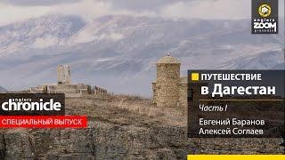 Путешествие в Дагестан. Часть 1. Anglers Chronicle. Специальный выпуск.