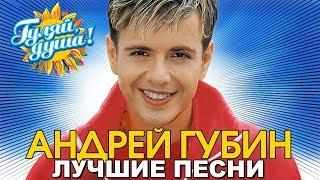 Андрей Губин - Девушки как звезды - Лучшие песни
