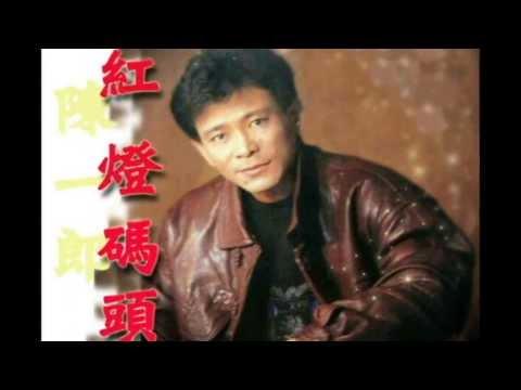 陳一郎 紅燈碼頭 - YouTube