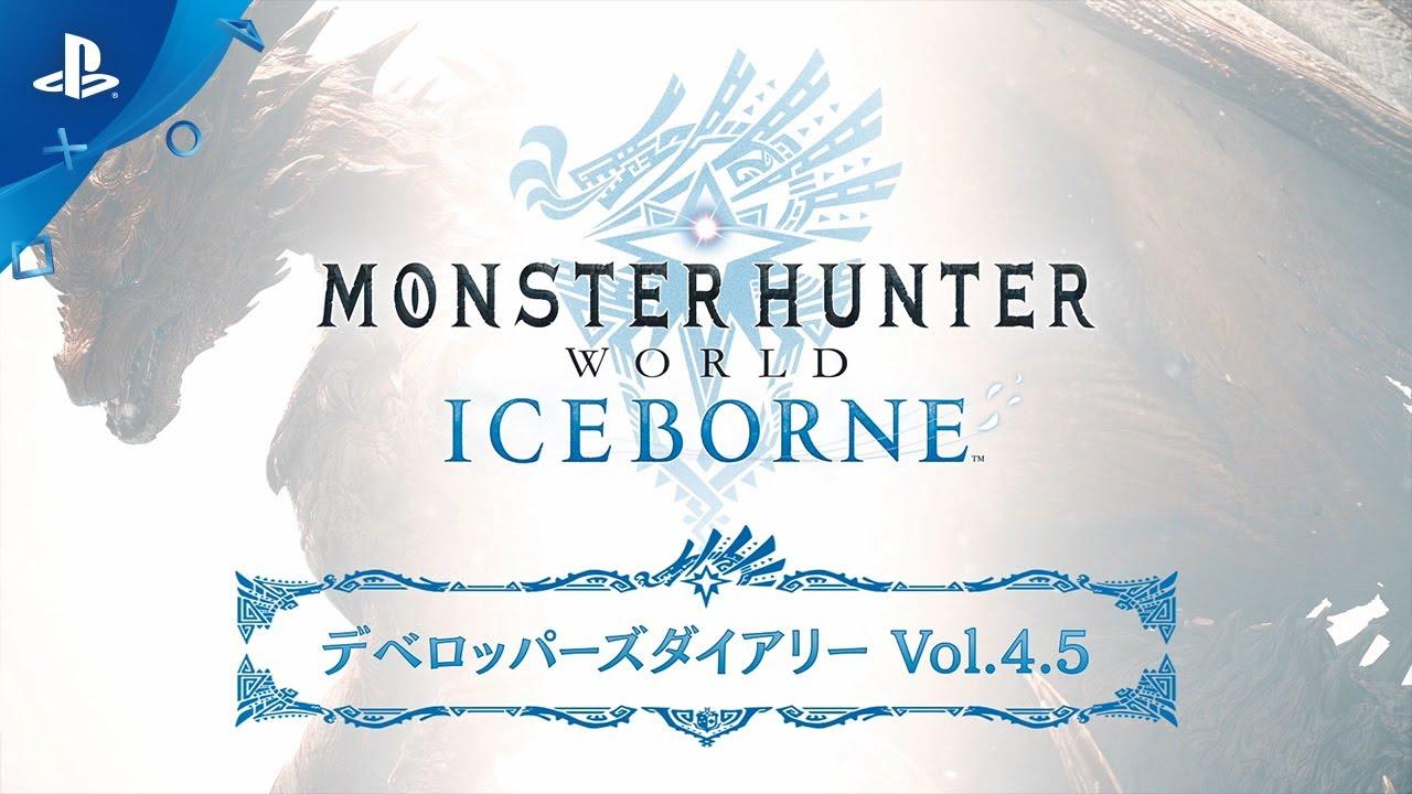 『モンスターハンターワールド:アイスボーン』 デベロッパーズダイアリー Vol.4.5
