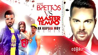 Ilias Vrettos VS MASTER TEMPO - Ax Kardia Mou REMIX official HD
