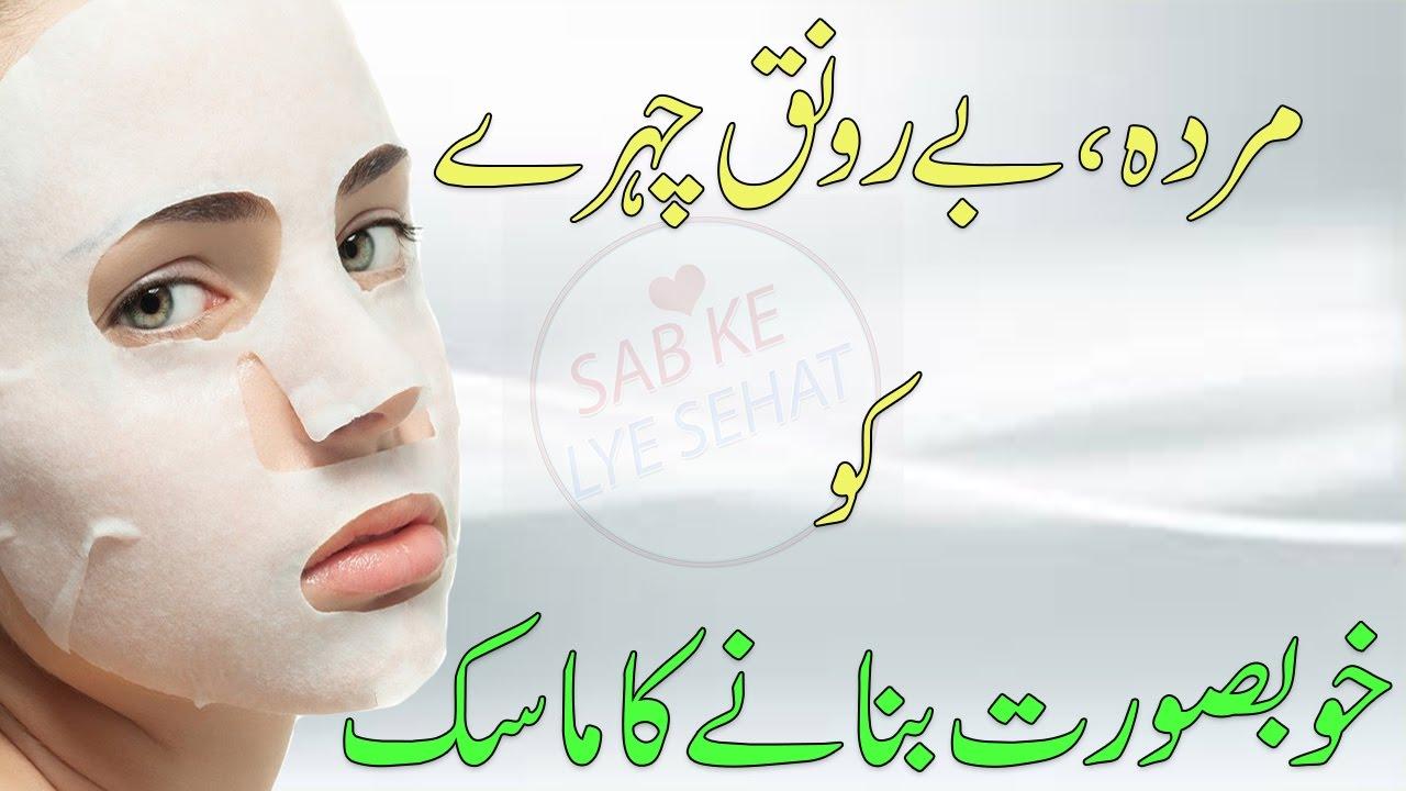 Beauty Tips For Face in Urdu  saib Aur Sandil Ka Mask  Skin Care
