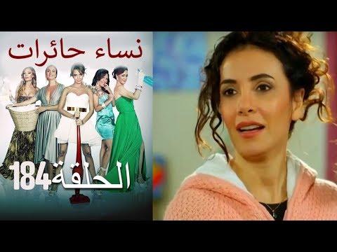 نساء حائرات 184  Nisa Hairat