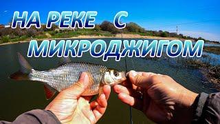 С МИКРОДЖИГОМ на реке Ловля окуня и мирной рыбы