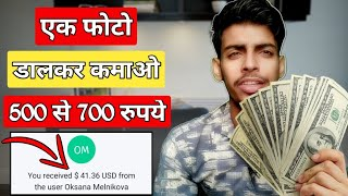 Earn Daily 700 Rupees | Make Money From App | Part Time Job | Online Paise kamane wala App | Earning