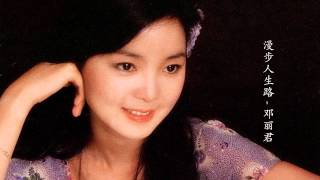 Strolling Down the Path of Life  - Teresa Teng 漫步人生路 - 邓丽君 Free download