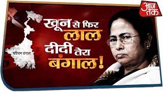खून से फिर लाल, दीदी तेरा बंगाल ! देखिए Dangal With Rohit Sardana