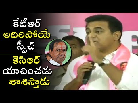 KTR Speech About KCR At Sanath Nagar Constituency TRS Party Cadre Meeting | TRS Party | PQ