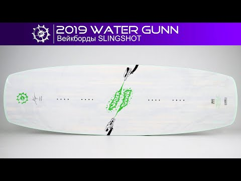 Вейкборд SLINGSHOT WATER GUNN 2019. Новинка сезона