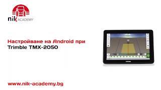 Налаштування на Android Trimble TMX - 2050