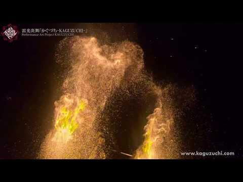 雷光炎舞「かぐづち-KAGUZUCHI-」Hell Flame
