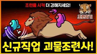"""괴물을 조련해서 강해지는 신규 임포! """"괴물조련사"""" 등장!!!"""