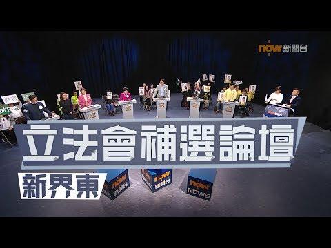 【2018立法會補選論壇】新界東