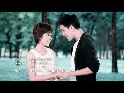 สุดท้ายก็ต้องรักกัน - เปาวลี [Official MV]