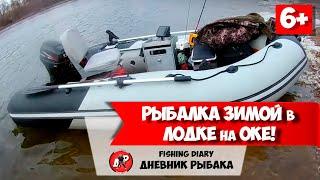Рыбалка в Подмосковье Река ОКА Зимний спиннинг с ЛОДКИ