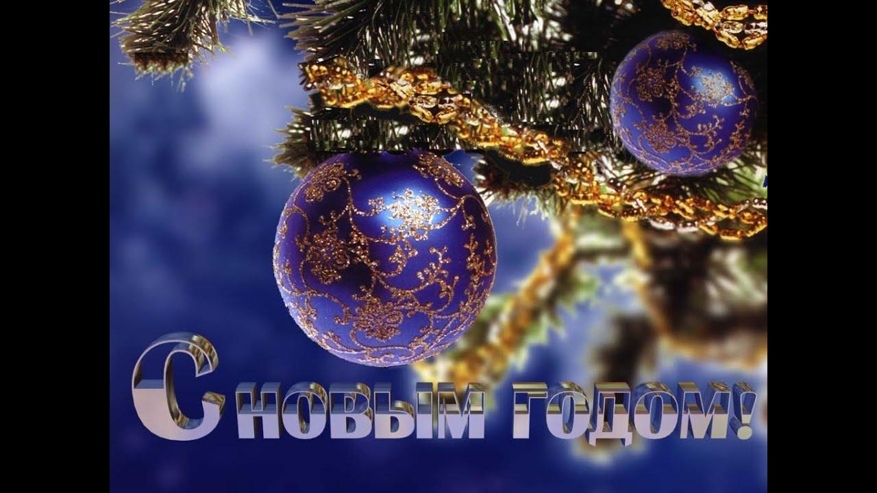 Создать видео поздравления с новым годом 2013 видео