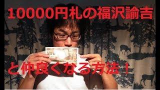 福沢諭吉が晩年の65歳で自己の人生を振り返って著した『福翁自伝』を紹...