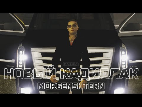MORGENSHTERN – Cadillac (ПРЕМЬЕРА КЛИПА, 2020) [GTA SA-MP]